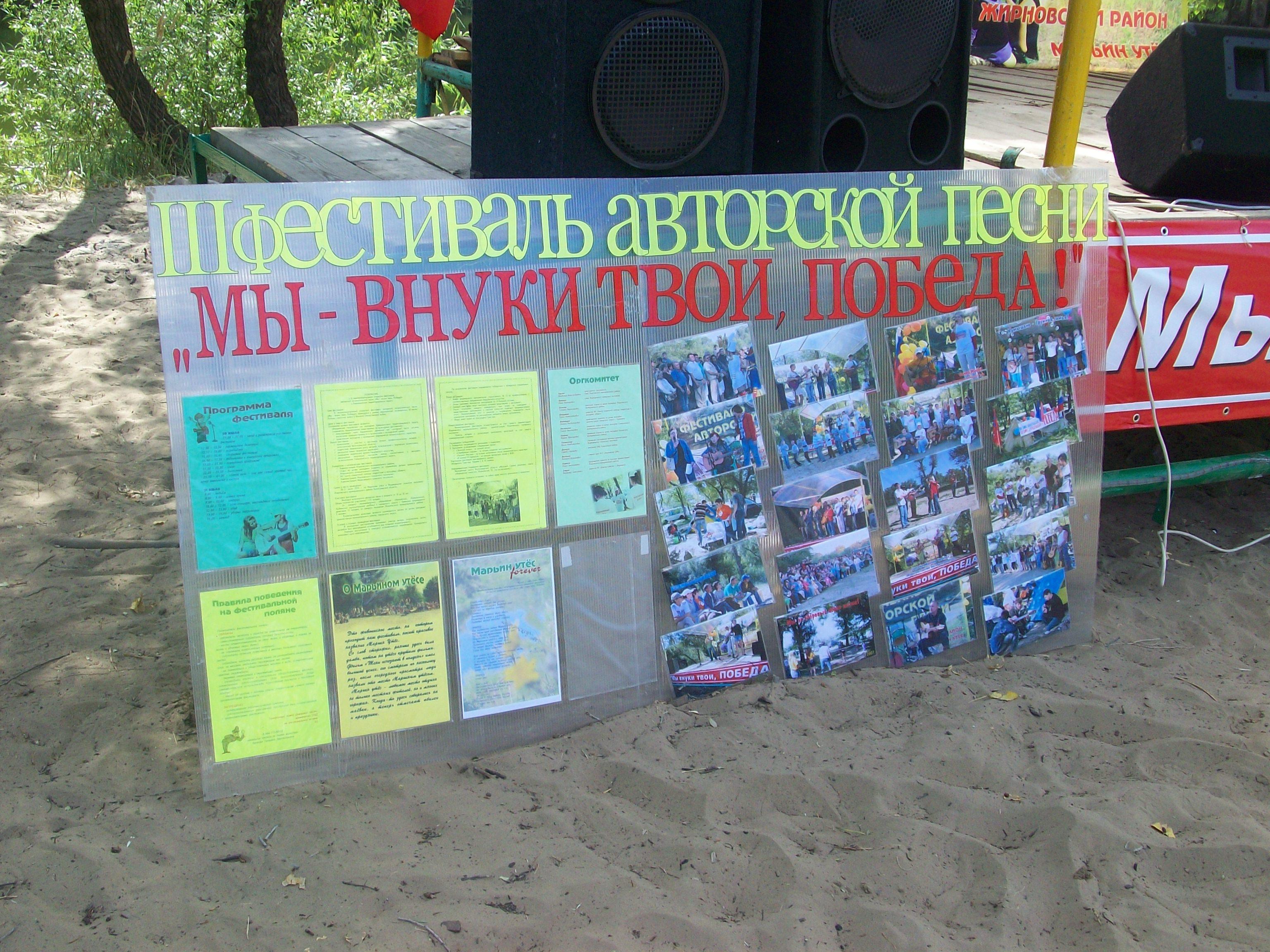 5 -й фестиваль авторской песни. МАРЬИН УТЕС - 2012