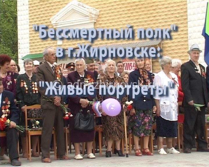 """""""Бессмертный полк"""" в Жирновске"""