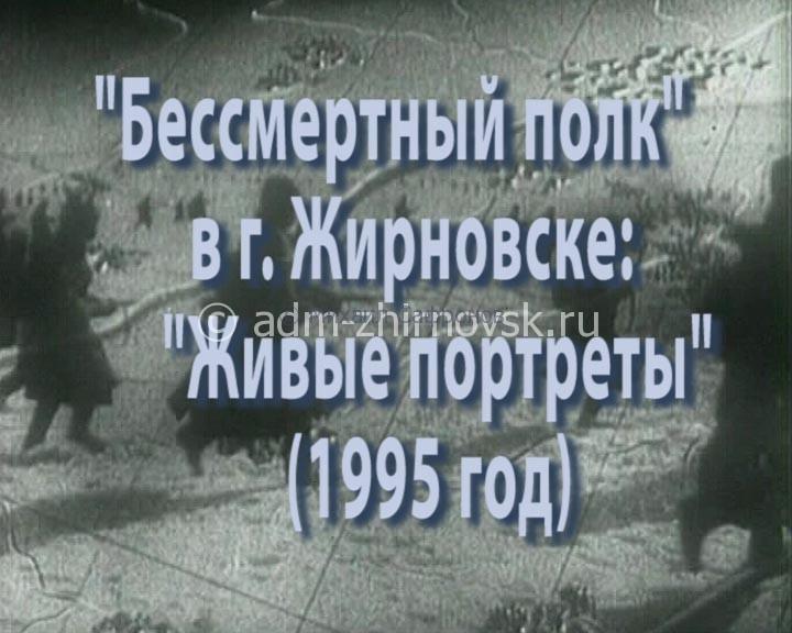 Бессмертный полк в Жирновске