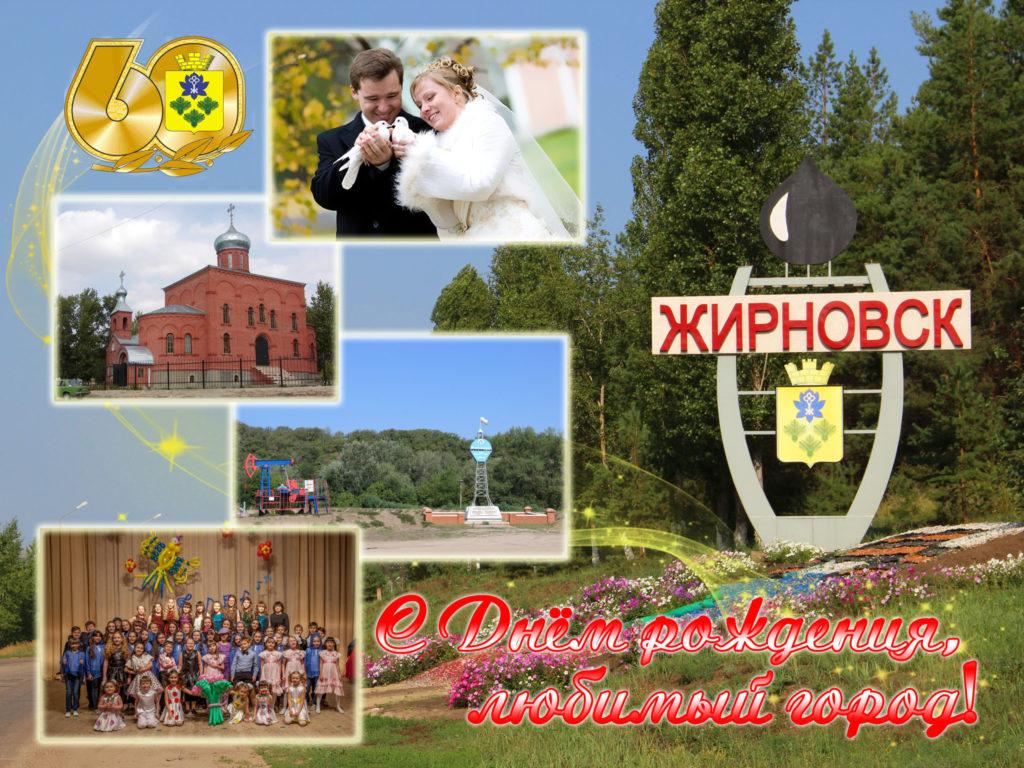 Жирновск 60 лет