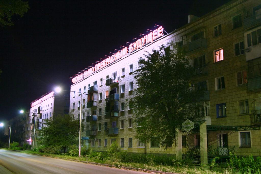 Прекрасное будущее Жирновска