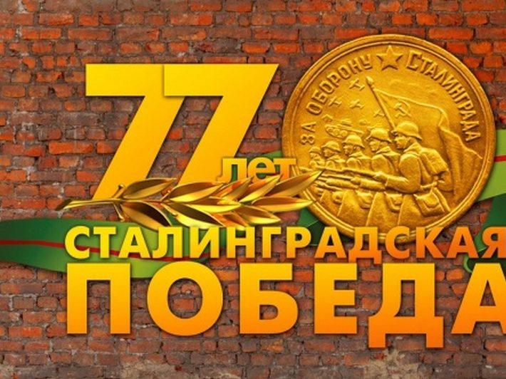 Медведицкий район в дни Сталинградской битвы