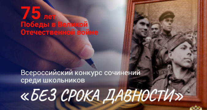 Всероссийский конкурс сочинений