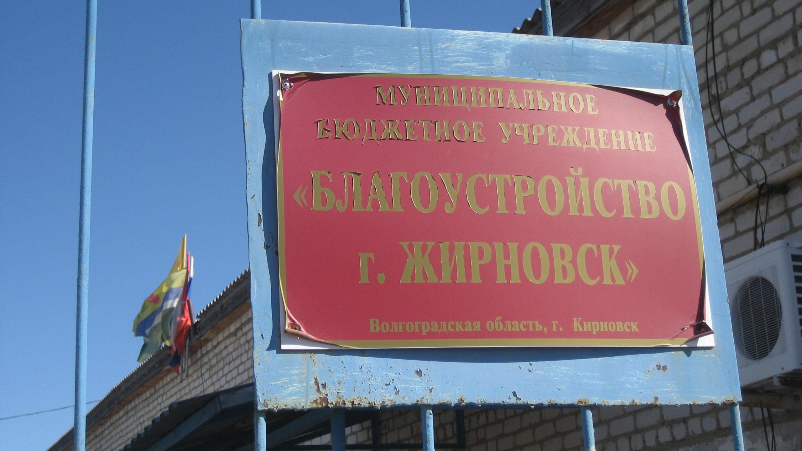 МБУ «Благоустройство г. Жирновск»