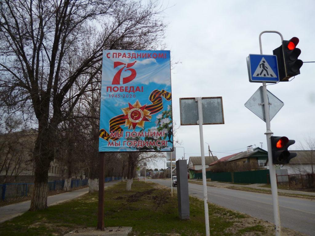 75-летия Великой Победы