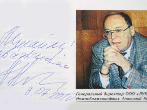 Анатолий Александрович Новиков
