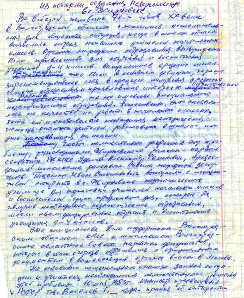Москаленко Леонид Тимофеевич